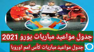 جدول مواعيد مباريات يورو 2021 كأس امم اوروبا 2021/2020 - YouTube