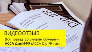 ДипИФР онлайн со скидкой % Обладатель диплома ДипИФР Турганбаева Айслу