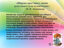 Презентация на тему Роль химии в жизни человека Презентация к  4 Широко простирает
