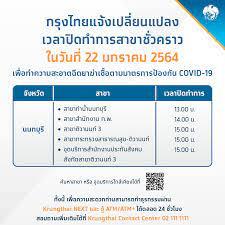Krungthai Care - กรุงไทยขอแจ้งเปลี่ยนแปลงเวลาปิดทำการสาขาชั...