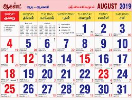 August Calandar 2019 Tamil Monthly Calendar August Learn Tamil Online