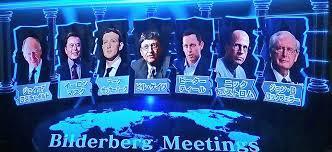 ビルダー バーグ 会議 2020 年