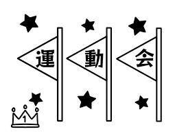 運動会旗フォントのイラスト 無料イラスト素材素材ラボ