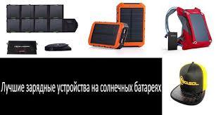 ТОП-5 лучших <b>зарядных</b> устройств и панелей на солнечных ...