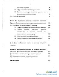 складского хранения Договор складского хранения