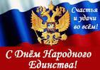 Поздравление главы администрации города с днем народного единства