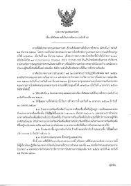ประกาศกรุงเทพมหานคร เรื่อง สั่งปิดสถานที่เป็นการชั่วคราว (ฉบับที่๕) ตั้งแต่  ๒ เม.ย.63-๓๐ เม.ย.63