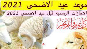 موعد عيد الاضحى المبارك في مصر والسعودية وباقي الدول العربية لسنة 2021-1442ه  - YouTube