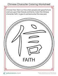 Chinese Character Coloring Pages Chinese New Year