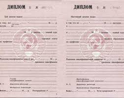 Купить Дипломы Украина в Москве rusdocument срочный заказ доставка Диплом ПТУ УССР образца до 1992г