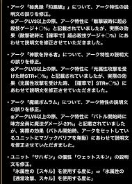 ラスクラ攻略2019年6月13日のアプデ予定の内容詫び石1000コ 新ユニ