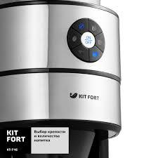 Кофемашина <b>Kitfort KT</b>-<b>716</b>
