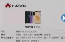 Huawei Nova 8 and Nova 8 Pro specs ...