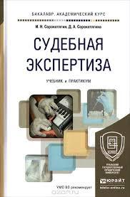 Судебная экспертиза Учебник и практикум c docsity  Судебная экспертиза Учебник и практикум