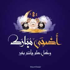 Kammoun Autos - عيد اضحى مبارك❤ كل عام وانتم بخير❤ أعاده الله علينا وعليكم  بالخير واليمن والبركات🐑❤🙂🥰