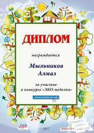 Мои новые Дипломы Культурный дневник школьника Мои новые Дипломы