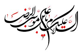 Image result for ?السلام علیک یا علی بن موسی الرضا?
