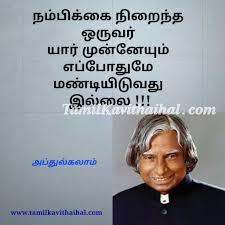 Life Goal Quotes Abj Abdul Kalam Golden Words Self Apj Abdul Kalam