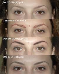 как выглядит перманентный макияж бровей после заживления