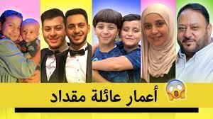 عائلة مقداد    أعمار جميع أفراد عائلة مقداد 2020 (❤️) - YouTube