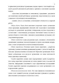Декан НН Отчет по преддипломной практике в ООО ТП НН  Отчет по практике в ООО ТП НН Комплектация Страница 6