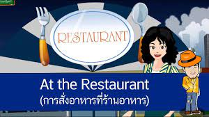 At the Restaurant (การสั่งอาหารที่ร้านอาหาร) - สื่อการเรียนการสอน ภาษาอังกฤษ  ป.4 - YouTube