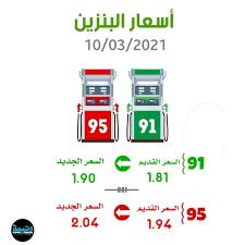 """رحيمة on Twitter: """"#ارامكو تحدث أسعار #البنزين لشهر مارس 2021 م 🟢 بنزين 91  سابقاً 1.81 حالياً 1.90 🔴 بنزين 95 سابقاً 1.94 حالياً 2.04…  https://t.co/oe41EeDPLI"""""""