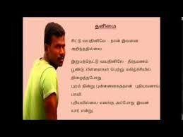 Tamil Kavithai Thanimai தனிமை தமிழ் கவிதை YouTube Best Thanimai Kavithai