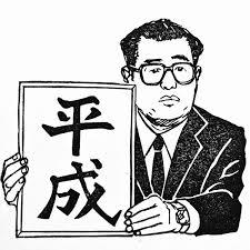 Avainsana 平成おじさん Twitterissä