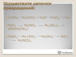Презентация на тему Методическая разработка по химии класс  2 Осуществите цепочки превращений Сuso 4 cu oh 2 cuo cucl 2 cu fecl 3 fe oh 3 fe 2 so 4 3 kfe fe cn 6 feso 4 fe oh 2 fe oh 3 fecl 3 fe ncs 3