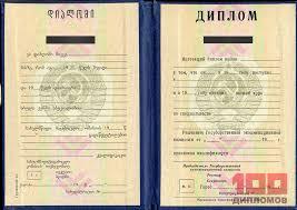 Купить диплом советских республик СССР Купить диплом Грузинской СССР