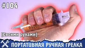 <b>Электрическая грелка для</b> рук своими руками из шприца - YouTube