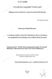 Диссертация на тему Судебная защита конституционного права  Диссертация и автореферат на тему Судебная защита конституционного права человека на медицинскую помощь в Российской