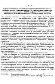 История создания Монклавит  ООО Птицефабрика Русско Высоцкая Отчет по результатам использования Монклавит 1