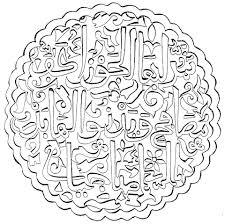 Disegno Di Mandala Arabo Da Colorare Disegni Da Colorare E