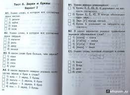 из для Контрольно измерительные материалы Русский язык  Двадцать седьмая иллюстрация к книге Контрольно измерительные материалы Русский язык 1 класс ФГОС