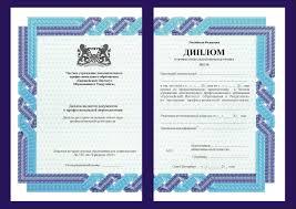 Курс обучения Управление малым предприятием  Документ выдаваемый по окончании программы