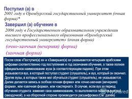 Презентация на тему Заполнение бланков документов  5 Вступительные испытания