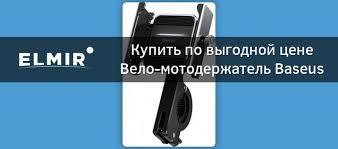 Вело-мотодержатель <b>Baseus Knight Motorcycle</b> Black (CRJBZ-01 ...