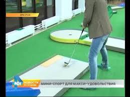 Лаборатория <b>спорта</b>: мини-<b>гольф</b> - YouTube