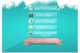 Рефераты курсовые дипломные работы в Киеве стоимость и цены на  Рефераты курсовые дипломные работы
