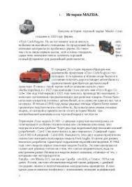 Технические изобретения реферат по транспорту скачать бесплатно  История автомобиля Мазда реферат по транспорту скачать бесплатно технические характеристики концепткары параметры радиатор двигатель развитие грузовики