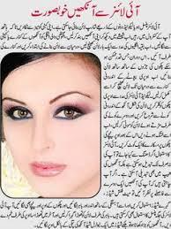 eyeliner tips in urdu eyeliner is part of makeup that is used to define the shape