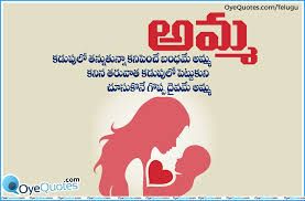 Image Result For Good Quotations In Telugu Mother's Loves Interesting Love Expretionce Mod Off Fotos Love Fotos Indian Telugu