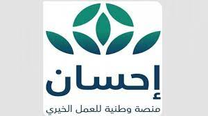 منصة إحسان تصدر توضيحا مهما حول خدمة الدفع الالكتروني - خليج 24