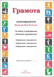 Грамоты и дипломы по шаблону Типография Репринт Спорт cre2 sport