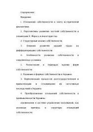 Микроэкономика как наука реферат по новому или неперечисленному  Частная собственность Украина реферат по новому или неперечисленному предмету скачать бесплатно предприятие приватизация промышленность