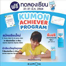 KUMON Rangsit Klong 3 Thaisomboon 2 - Home