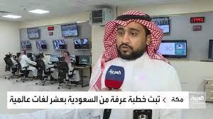 العربية فلسطين Alarabiya Palestine - خطبة #عرفة تبث بـ 10 لغات