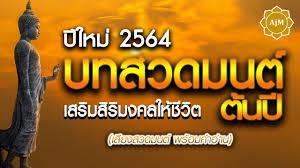 บทสวดมนต์ข้ามปี เสริมสิริมงคลแก่ชีวิต รับปี 2564